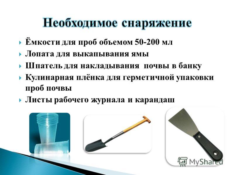 Ёмкости для проб объемом 50-200 мл Лопата для выкапывания ямы Шпатель для накладывания почвы в банку Кулинарная плёнка для герметичной упаковки проб почвы Листы рабочего журнала и карандаш