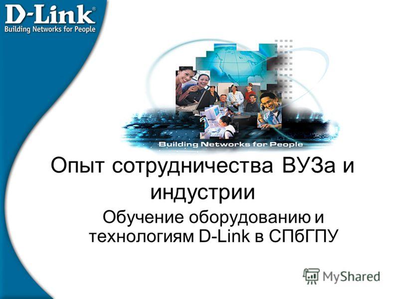 Опыт сотрудничества ВУЗа и индустрии Обучение оборудованию и технологиям D-Link в СПбГПУ
