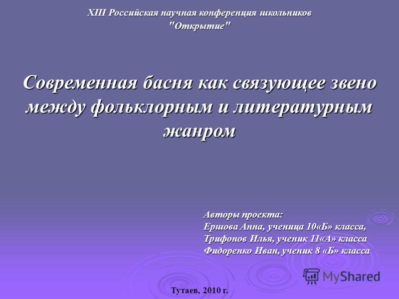 XIII Российская научная конференция школьников