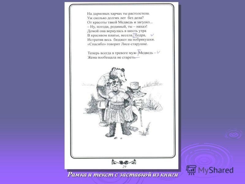 Рамка и текст с заставкой из книги