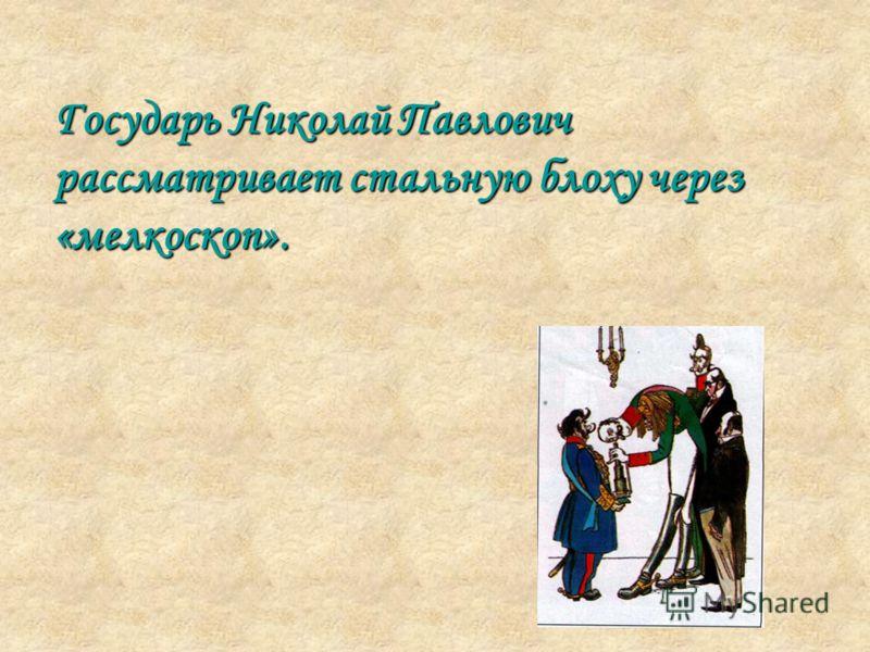 Государь Николай Павлович рассматривает стальную блоху через «мелкоскоп».