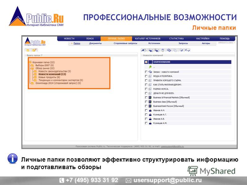 ПРОФЕССИОНАЛЬНЫЕ ВОЗМОЖНОСТИ Личные папки Личные папки позволяют эффективно структурировать информацию и подготавливать обзоры +7 (495) 933 31 92 usersupport@public.ru