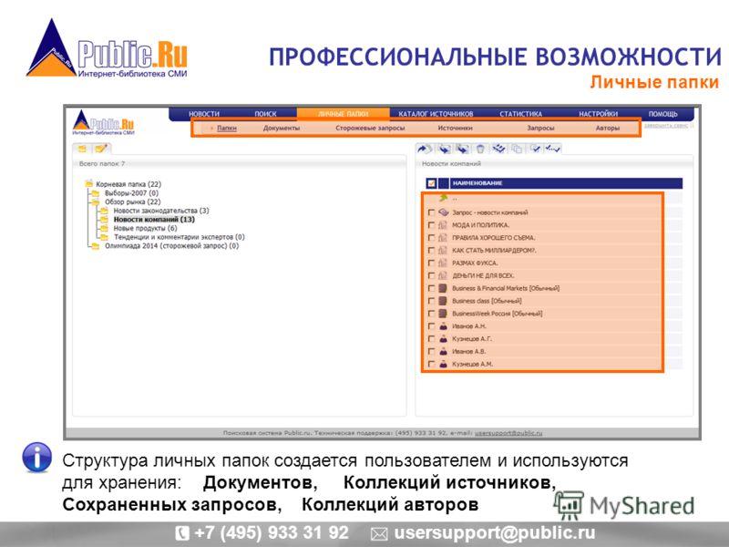 ПРОФЕССИОНАЛЬНЫЕ ВОЗМОЖНОСТИ Личные папки Структура личных папок создается пользователем и используются для хранения: Документов, Коллекций источников, Сохраненных запросов, Коллекций авторов +7 (495) 933 31 92 usersupport@public.ru