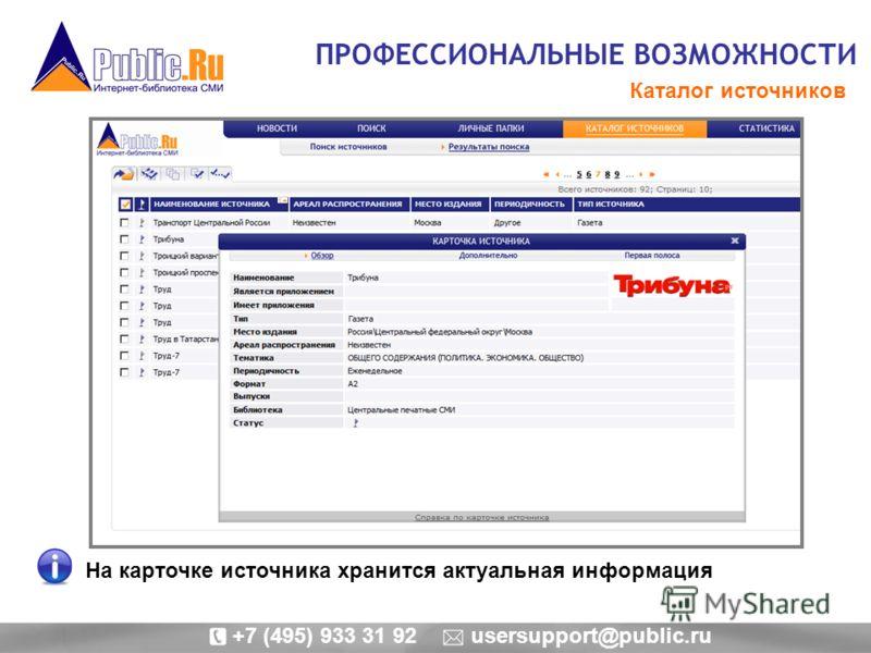 ПРОФЕССИОНАЛЬНЫЕ ВОЗМОЖНОСТИ Каталог источников На карточке источника хранится актуальная информация +7 (495) 933 31 92 usersupport@public.ru