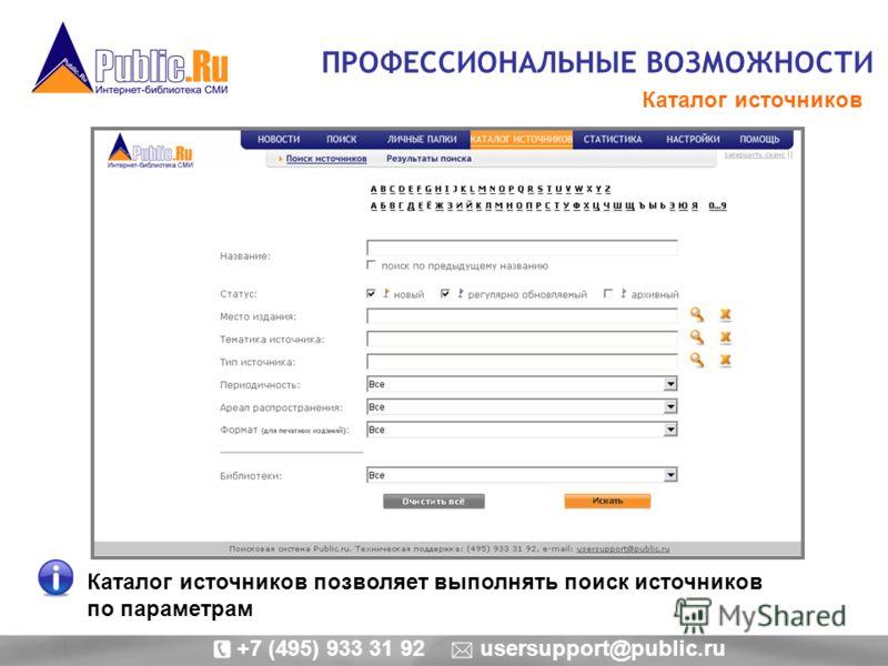 ПРОФЕССИОНАЛЬНЫЕ ВОЗМОЖНОСТИ Каталог источников Каталог источников позволяет выполнять поиск источников по параметрам +7 (495) 933 31 92 usersupport@public.ru