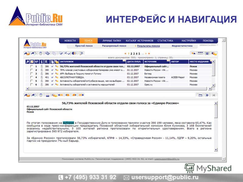 ИНТЕРФЕЙС И НАВИГАЦИЯ +7 (495) 933 31 92 usersupport@public.ru