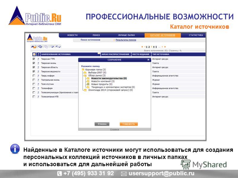 ПРОФЕССИОНАЛЬНЫЕ ВОЗМОЖНОСТИ Каталог источников Найденные в Каталоге источники могут использоваться для создания персональных коллекций источников в личных папках и использоваться для дальнейшей работы +7 (495) 933 31 92 usersupport@public.ru