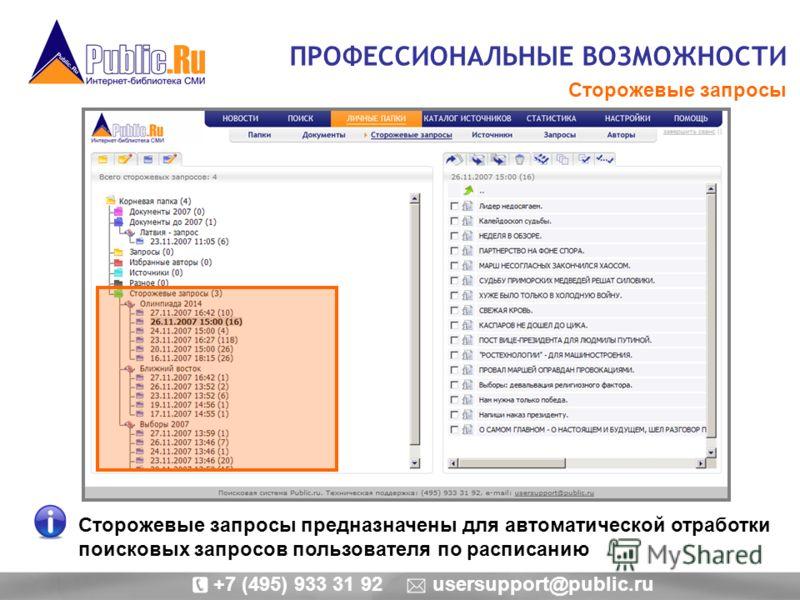 ПРОФЕССИОНАЛЬНЫЕ ВОЗМОЖНОСТИ Сторожевые запросы Сторожевые запросы предназначены для автоматической отработки поисковых запросов пользователя по расписанию +7 (495) 933 31 92 usersupport@public.ru