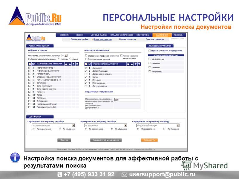 ПЕРСОНАЛЬНЫЕ НАСТРОЙКИ Настройки поиска документов Настройка поиска документов для эффективной работы с результатами поиска +7 (495) 933 31 92 usersupport@public.ru