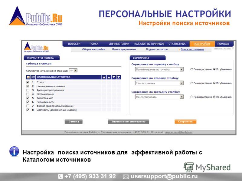 ПЕРСОНАЛЬНЫЕ НАСТРОЙКИ Настройки поиска источников Настройка поиска источников для эффективной работы с Каталогом источников +7 (495) 933 31 92 usersupport@public.ru
