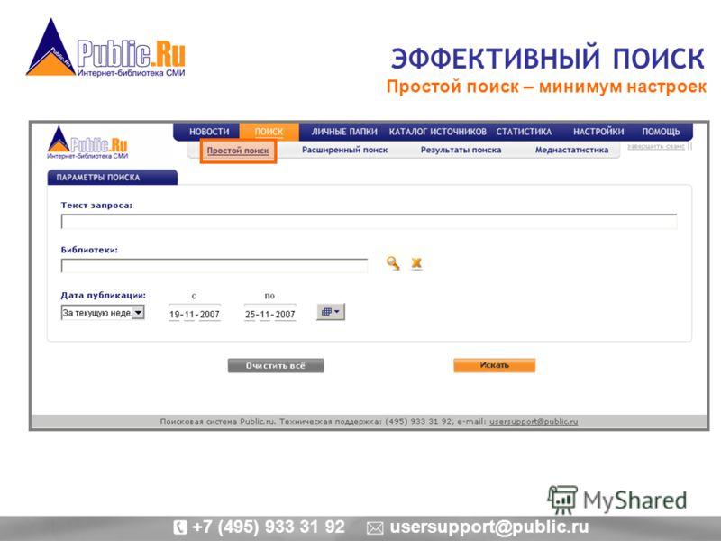 ЭФФЕКТИВНЫЙ ПОИСК Простой поиск – минимум настроек +7 (495) 933 31 92 usersupport@public.ru