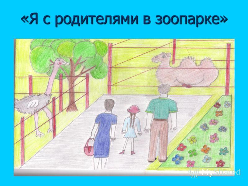 «Я с родителями в зоопарке»