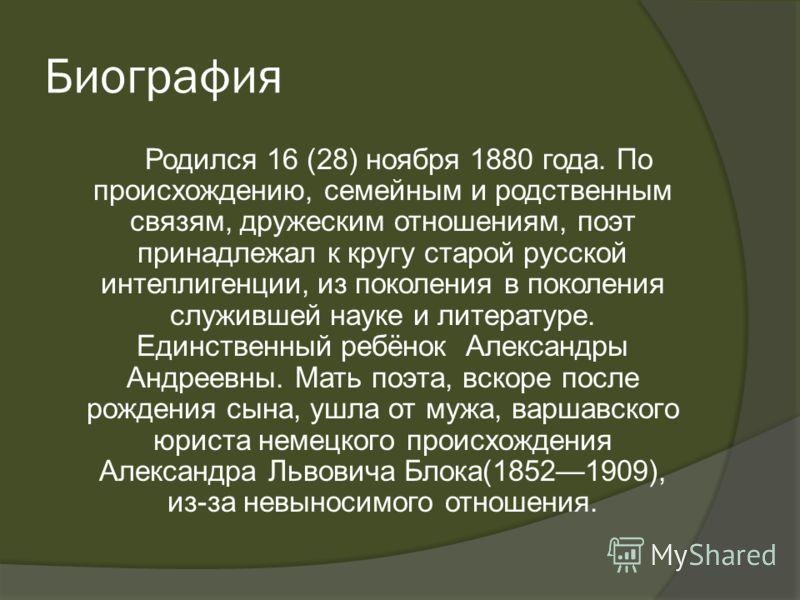 Биография Родился 16 (28) ноября 1880 года. По происхождению, семейным и родственным связям, дружеским отношениям, поэт принадлежал к кругу старой русской интеллигенции, из поколения в поколения служившей науке и литературе. Единственный ребёнок Алек