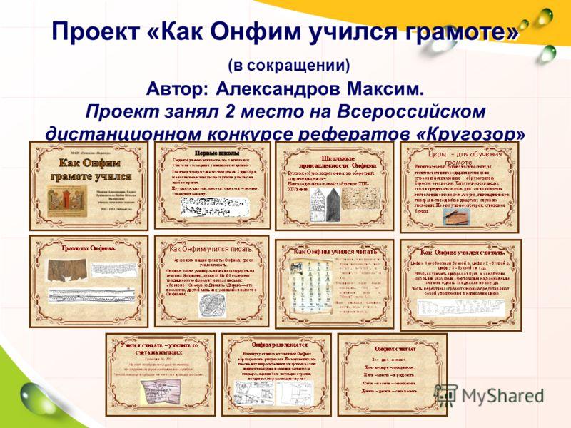 Проект «Как Онфим учился грамоте» (в сокращении) Автор: Александров Максим. Проект занял 2 место на Всероссийском дистанционном конкурсе рефератов «Кругозор»