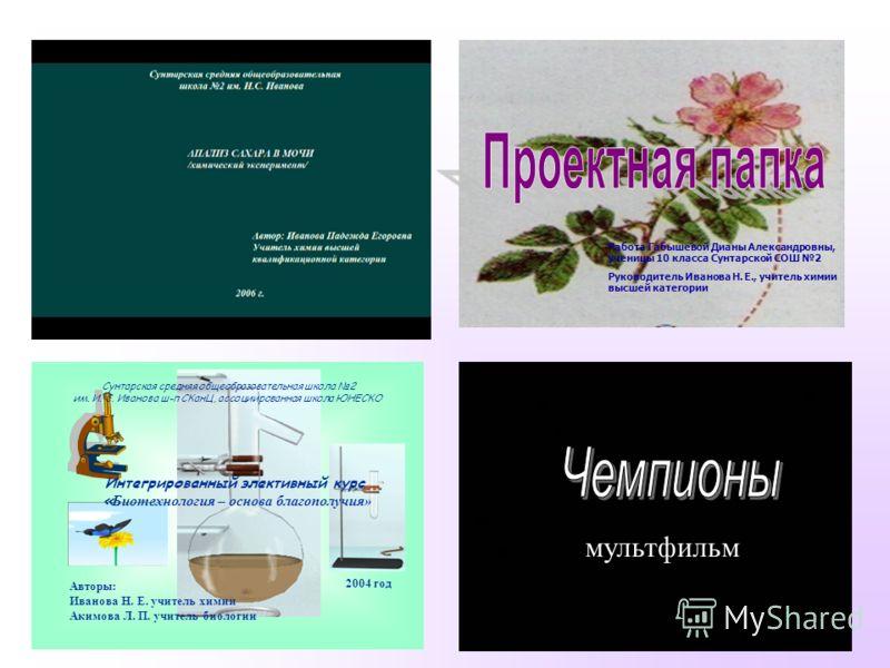 Концерт- презентация видеофильм
