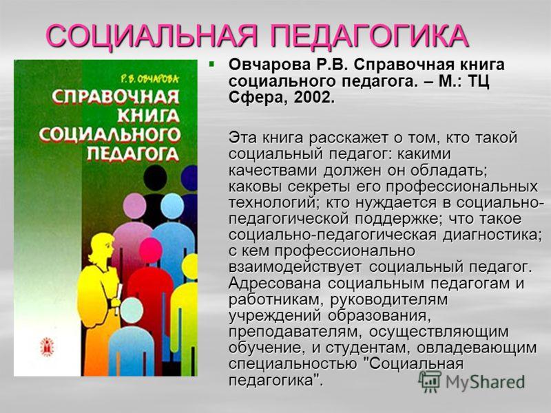 Справочная книга социального педагога овчарова скачать бесплатно