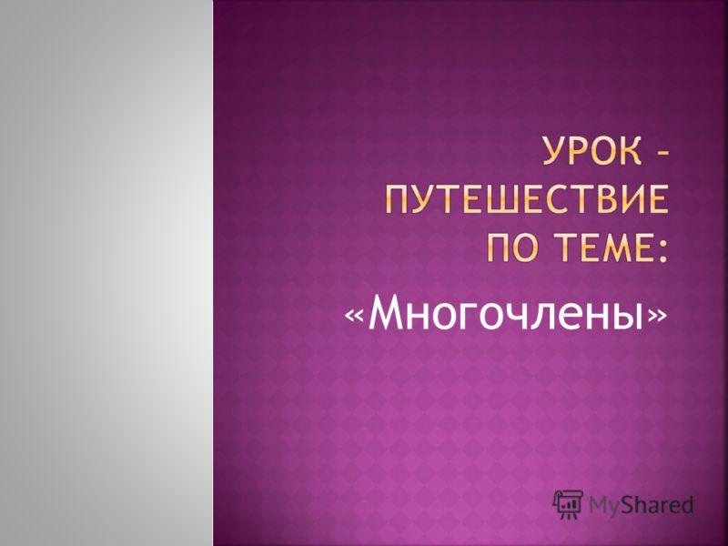 «Многочлены»