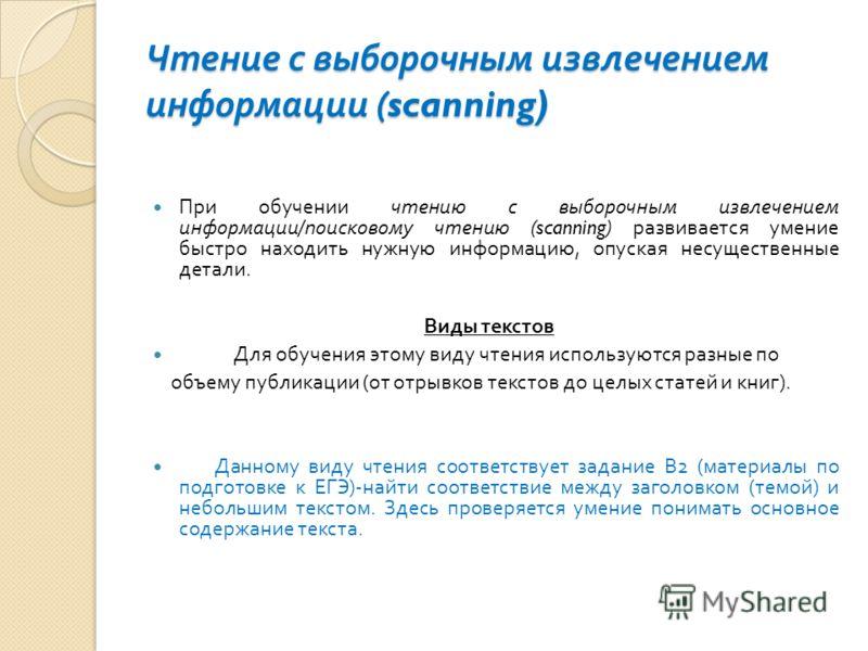 Чтение с выборочным извлечением информации (scanning) При обучении чтению с выборочным извлечением информации / поисковому чтению (scanning) развивается умение быстро находить нужную информацию, опуская несущественные детали. Виды текстов Для обучени
