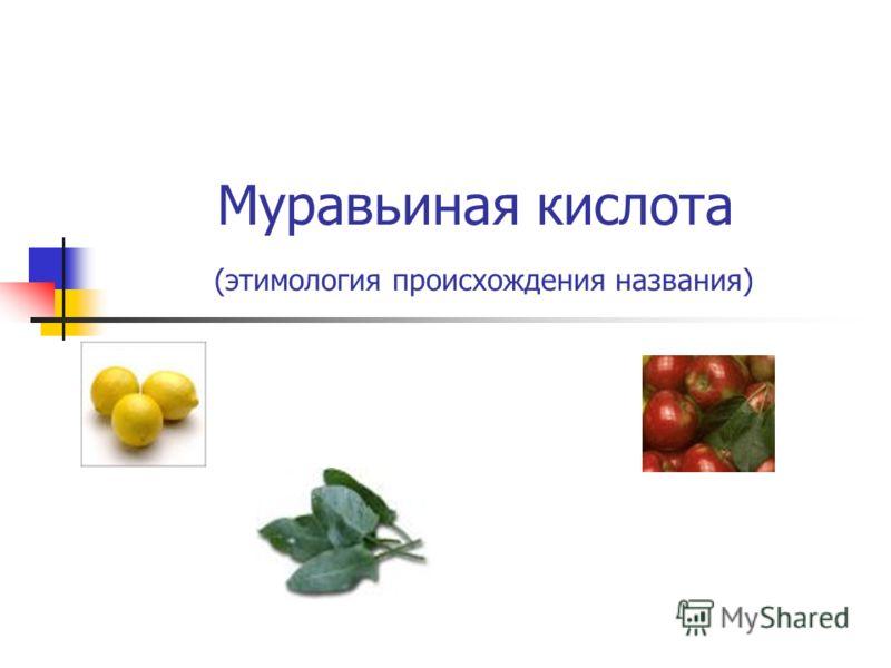 Муравьиная кислота (этимология происхождения названия)