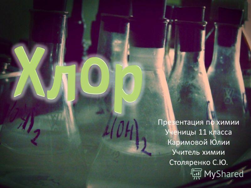 Презентация по химии Ученицы 11 класса Каримовой Юлии Учитель химии Столяренко С.Ю.