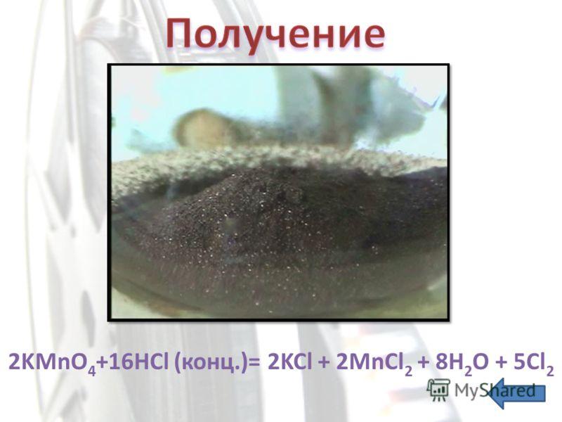 2KMnO 4 +16HCl (конц.)= 2KCl + 2MnCl 2 + 8H 2 O + 5Cl 2