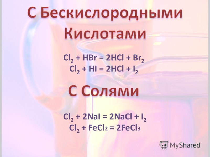 Cl 2 + HBr = 2HCl + Br 2 Cl 2 + HI = 2HCl + I 2 Cl 2 + 2NaI = 2NaCl + I 2 Cl 2 + FeCl 2 = 2FeCl 3