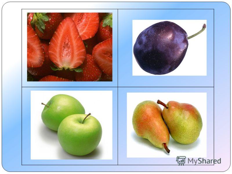 Это – ягода, а не фрукт.