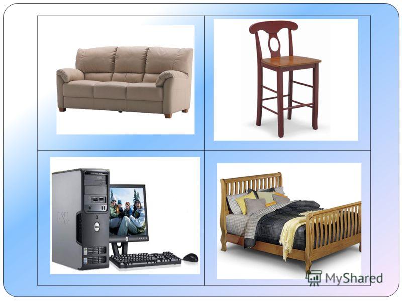 Компьютер - бытовая техника, а не мебель.