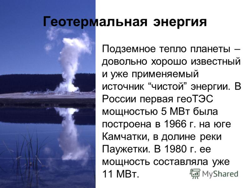 Подземное тепло планеты – довольно хорошо известный и уже применяемый источник чистой энергии. В России первая геоТЭС мощностью 5 МВт была построена в 1966 г. на юге Камчатки, в долине реки Паужетки. В 1980 г. ее мощность составляла уже 11 МВт. Геоте