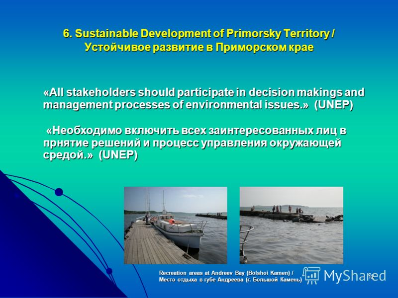 12 6. Sustainable Development of Primorsky Territory / Устойчивое развитие в Приморском крае «All stakeholders should participate in decision makings and management processes of environmental issues.» (UNEP) «Необходимо включить всех заинтересованных