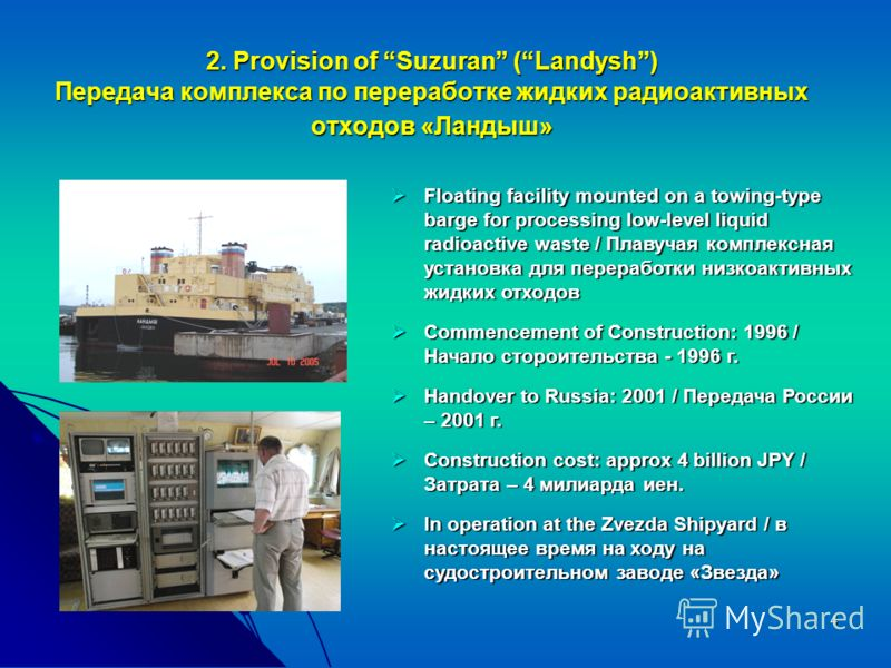 4 2. Provision of Suzuran (Landysh) Передача комплекса по переработке жидких радиоактивных отходов «Ландыш» Floating facility mounted on a towing-type barge for processing low-level liquid radioactive waste / Плавучая комплексная установка для перера