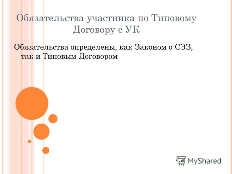 Обязательства участника по Типовому Договору с УК Обязательства определены, как Законом о СЭЗ, так и Типовым Договором