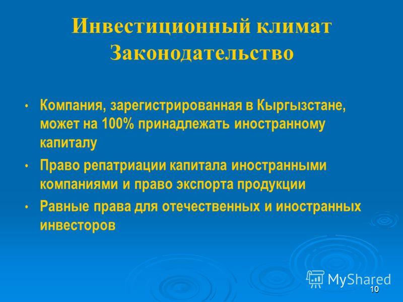 10 Инвестиционный климат Законодательство Компания, зарегистрированная в Кыргызстане, может на 100% принадлежать иностранному капиталу Право репатриации капитала иностранными компаниями и право экспорта продукции Равные права для отечественных и инос