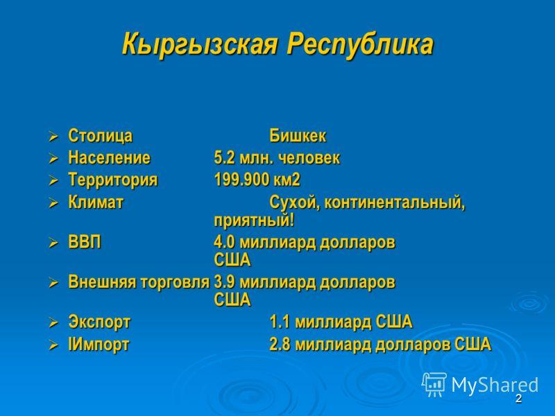 2 Кыргызская Республика СтолицаБишкек СтолицаБишкек Население5.2 млн. человек Население5.2 млн. человек Территория199.900 км2 Территория199.900 км2 КлиматСухой, континентальный, приятный! КлиматСухой, континентальный, приятный! ВВП4.0 миллиард доллар