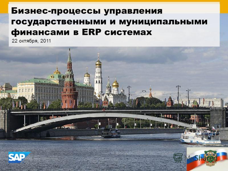 Бизнес-процессы управления государственными и муниципальными финансами в ERP системах 22 октября, 2011