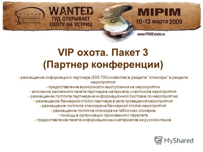VIP охота. Пакет 3 (Партнер конференции) - размещение информации о партнере (500-700 символов) в разделе