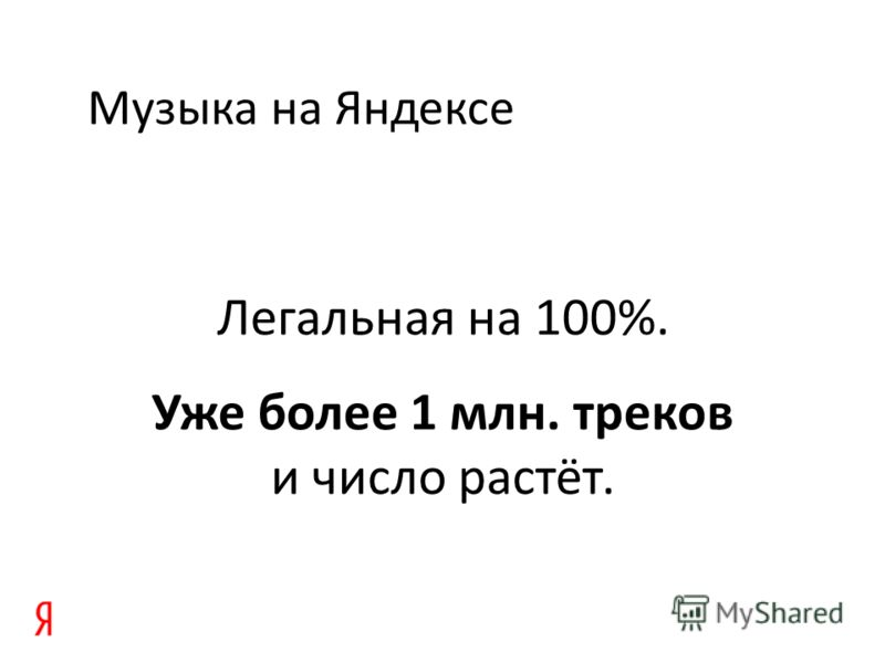 Музыка на Яндексе Легальная на 100%. Уже более 1 млн. треков и число растёт.