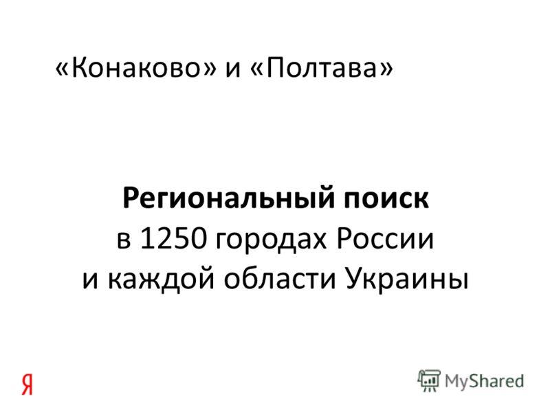 «Конаково» и «Полтава» Региональный поиск в 1250 городах России и каждой области Украины