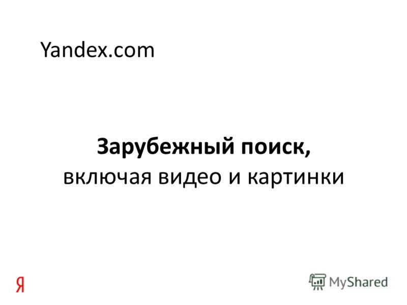 Yandex.com Зарубежный поиск, включая видео и картинки