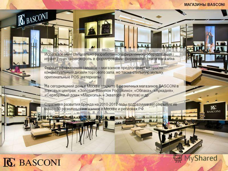 МАГАЗИНЫ BASCONI Использование специально разработанного фирменного оборудования, играет существенную роль в формировании фирменного стиля магазина. Формат оформления салонов – магазинов предполагает не просто концептуальный дизайн торгового зала, но
