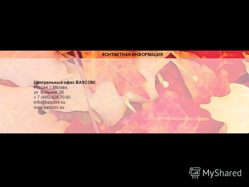 КОНТАКТНАЯ ИНФОРМАЦИЯ Центральный офис BASCONI: Россия, г. Москва, ул. Вольная, 28. + 7 (495) 626-70-80 info@basconi.su www.basconi.su