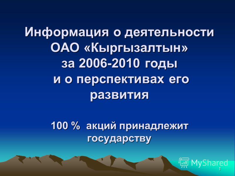 1 Информация о деятельности ОАО «Кыргызалтын» за 2006-2010 годы и о перспективах его развития 100 % акций принадлежит государству