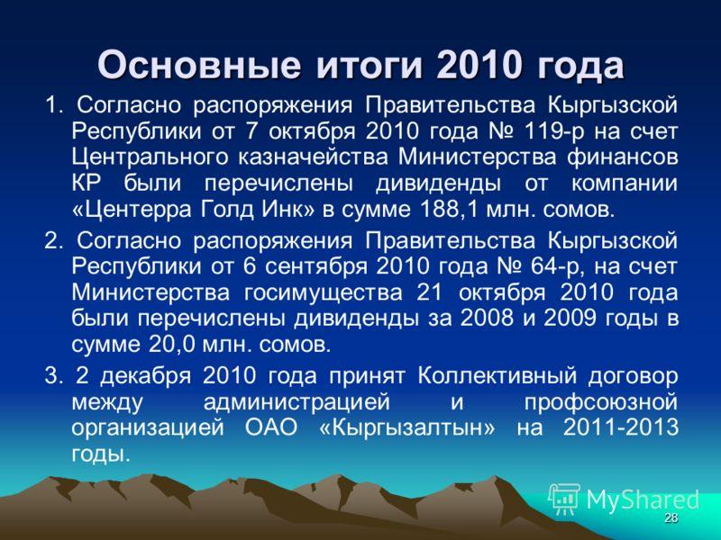 28 Основные итоги 2010 года 1. Согласно распоряжения Правительства Кыргызской Республики от 7 октября 2010 года 119-р на счет Центрального казначейства Министерства финансов КР были перечислены дивиденды от компании «Центерра Голд Инк» в сумме 188,1