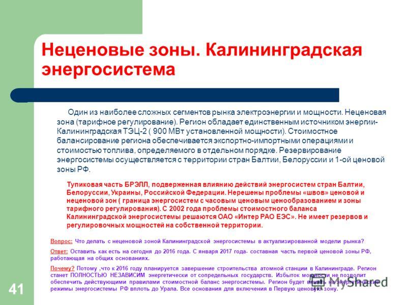 Неценовые зоны. Калининградская энергосистема Один из наиболее сложных сегментов рынка электроэнергии и мощности. Неценовая зона (тарифное регулирование). Регион обладает единственным источником энергии- Калининградская ТЭЦ-2 ( 900 МВт установленной
