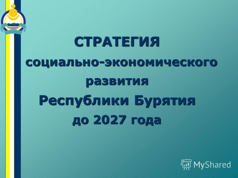 СТРАТЕГИЯ социально-экономического развития Республики Бурятия до 2027 года