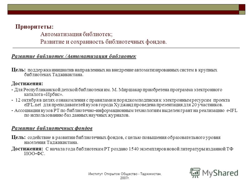 Институт Открытое Общество - Таджикистан, 2007г. Приоритеты: Автоматизация библиотек; Развитие и сохранность библиотечных фондов. Развитие библиотек /Автоматизация библиотек Цель: поддержка инициатив направленных на внедрение автоматизированных систе
