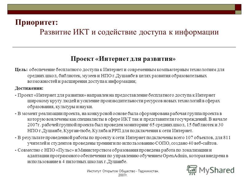 Институт Открытое Общество - Таджикистан, 2007г. Приоритет: Развитие ИКТ и содействие доступа к информации Проект «Интернет для развития» Цель: обеспечение бесплатного доступа к Интернет и современным компьютерным технологиям для средних школ, библио
