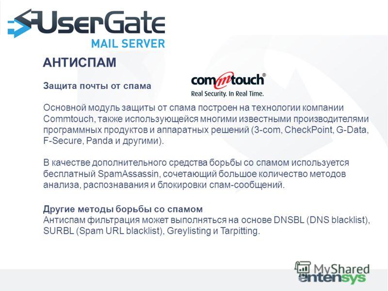 АНТИСПАМ Защита почты от спама Основной модуль защиты от спама построен на технологии компании Commtouch, также использующейся многими известными производителями программных продуктов и аппаратных решений (3-com, CheckPoint, G-Data, F-Secure, Panda и