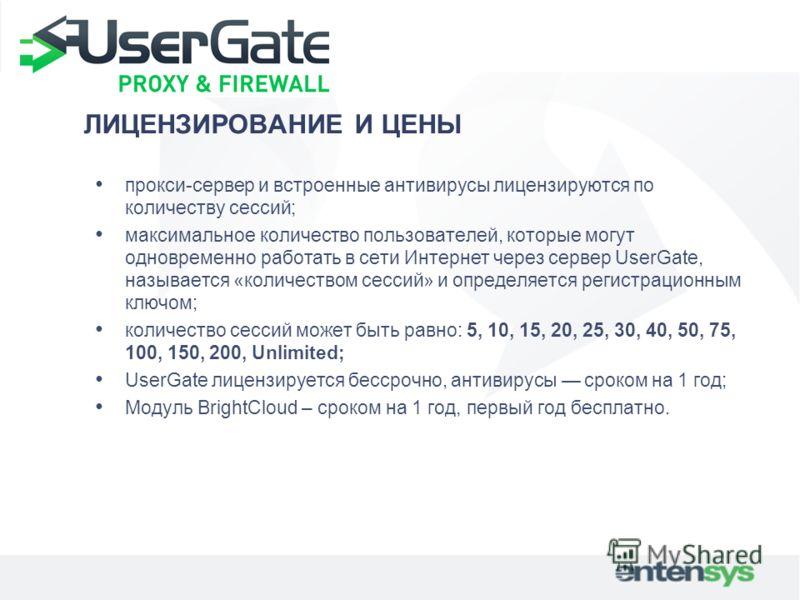 прокси-сервер и встроенные антивирусы лицензируются по количеству сессий; максимальное количество пользователей, которые могут одновременно работать в сети Интернет через сервер UserGate, называется «количеством сессий» и определяется регистрационным