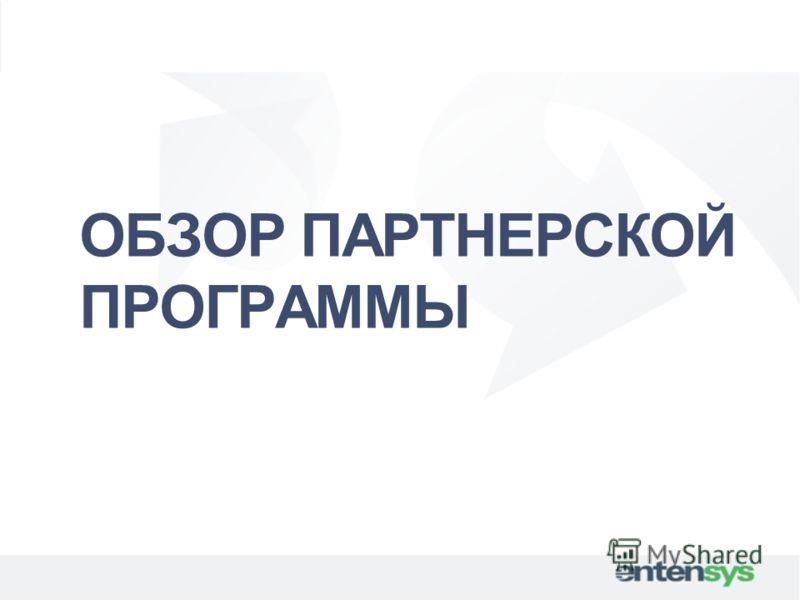 ОБЗОР ПАРТНЕРСКОЙ ПРОГРАММЫ